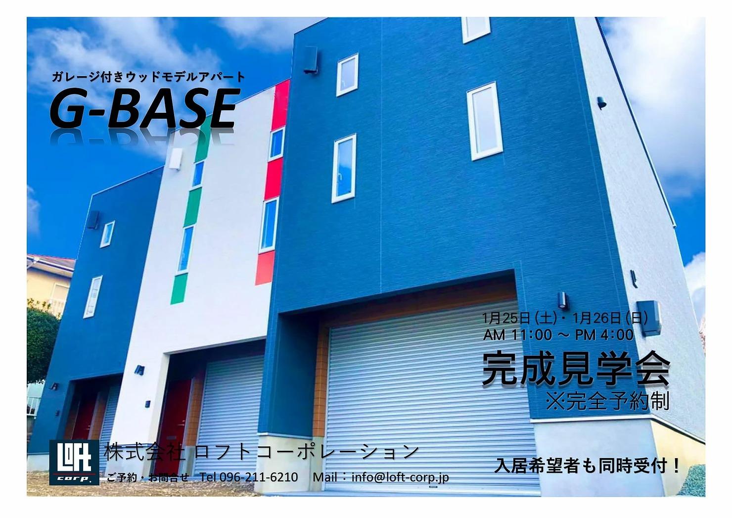 G-BASE須屋